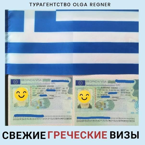 Порядок заполнения анкеты на визу в грецию в 2021 году