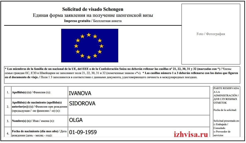 Анкета на испанскую визу: руководство по заполнению