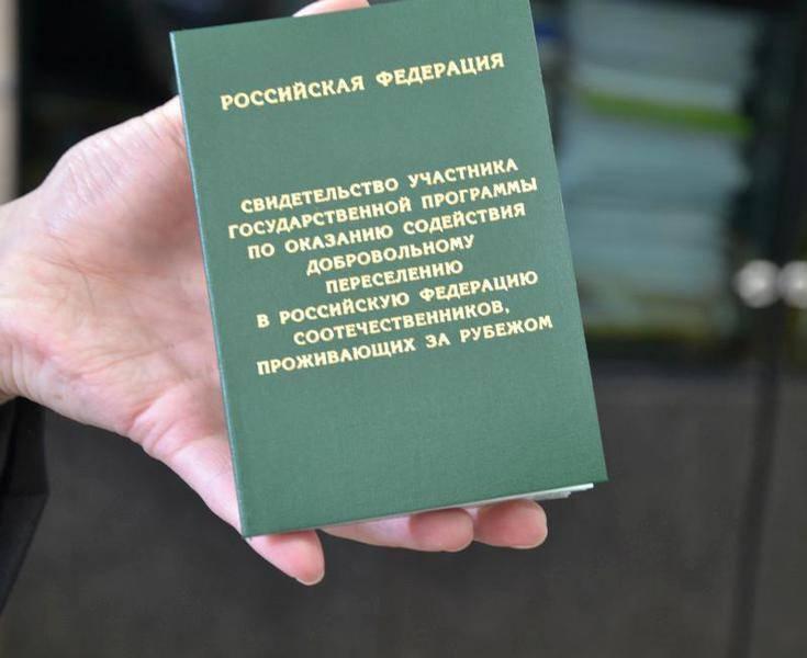 Как работает программа переселения из казахстана в россию?