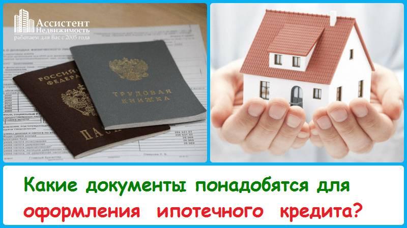 Как взять ипотеку в испании и 12 советов по ее выбору