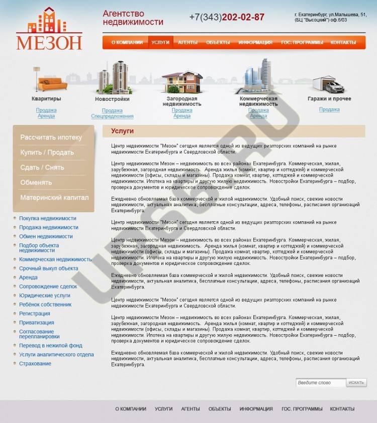 Экономический анализ рыночной стоимости и инвестиционной привлекательности недвижимости. курсовая работа (т). эктеория. 2013-03-28