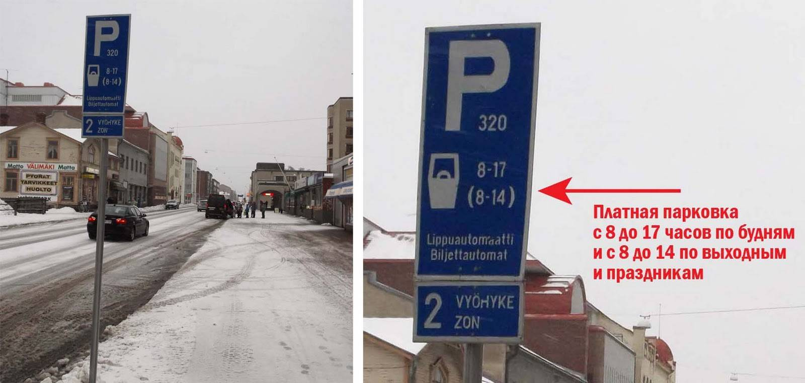 Парковка в хельсинки