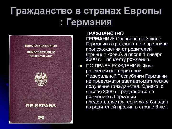 Как получить гражданство германии — получение немецкого паспорта