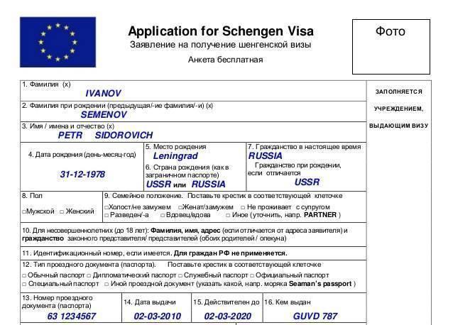 Виза в испанию 2021 для россиян — документы, стоимость, образец оформления визы в испанию