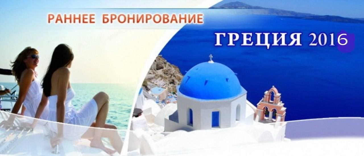 Туристический налог в греции 2018 подробности закона