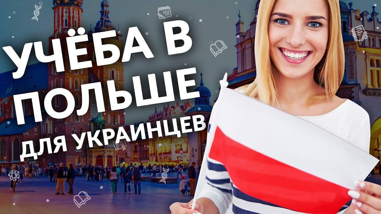 Освіта в польщі, навчання в польщі для українців, вартість освіти — studix.eu