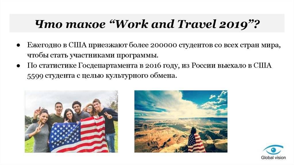 Лето в сша круче чем по work and travel