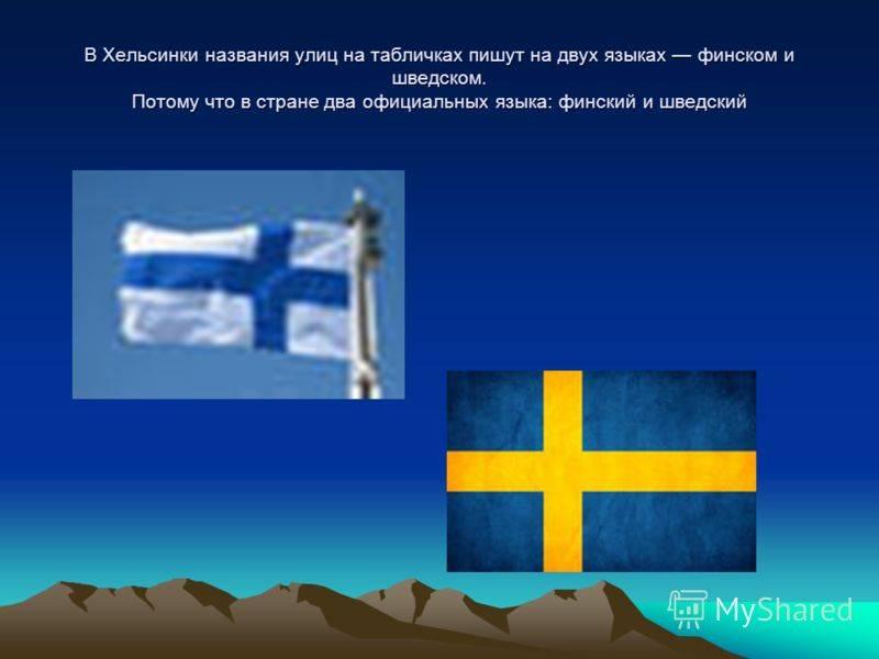 На каком языке говорят в финляндии в наше время