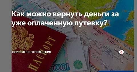 Вернут ли деньги за путевку в турцию: из-за коронавируса 2020.
