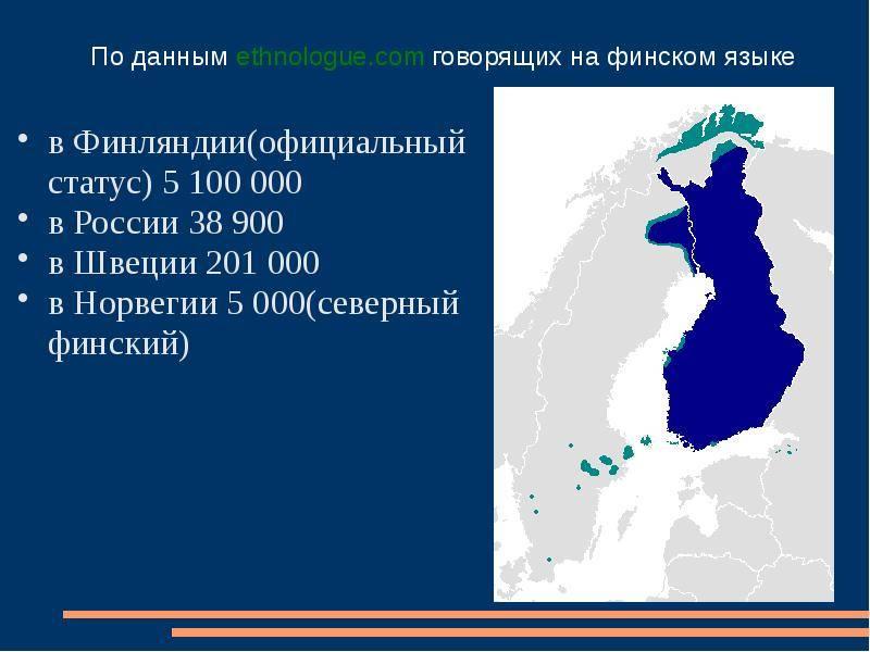 На каких языках говорят в Финляндии