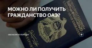 Получение гражданства китая в 2019 году