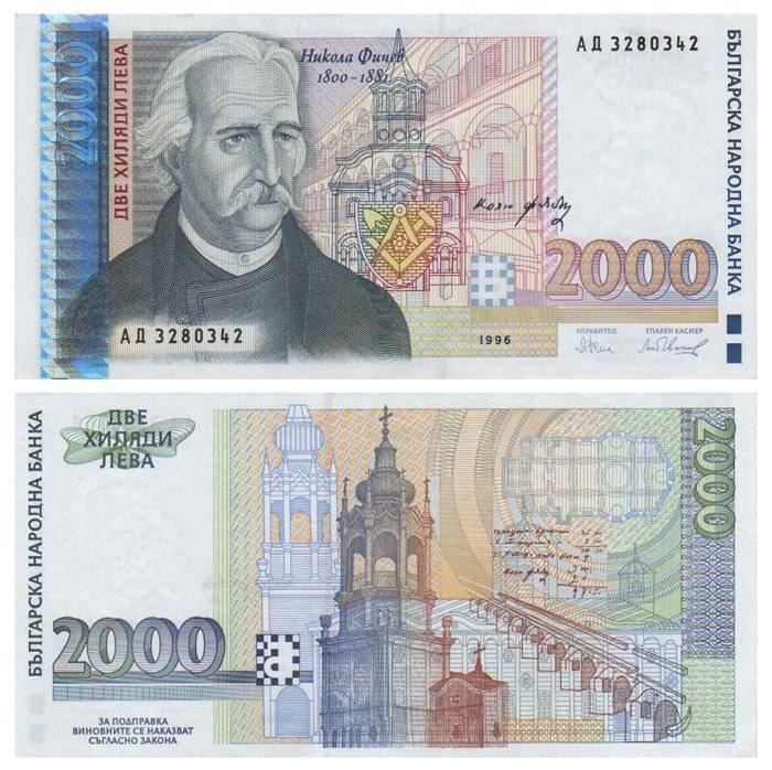 Валюта болгарии: внешний вид и защита. платёжные и обменные системы страны. :: businessman.ru