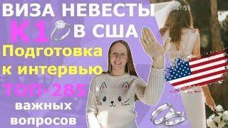 Вопросы на визовом интервью | виза невесты сша к-1