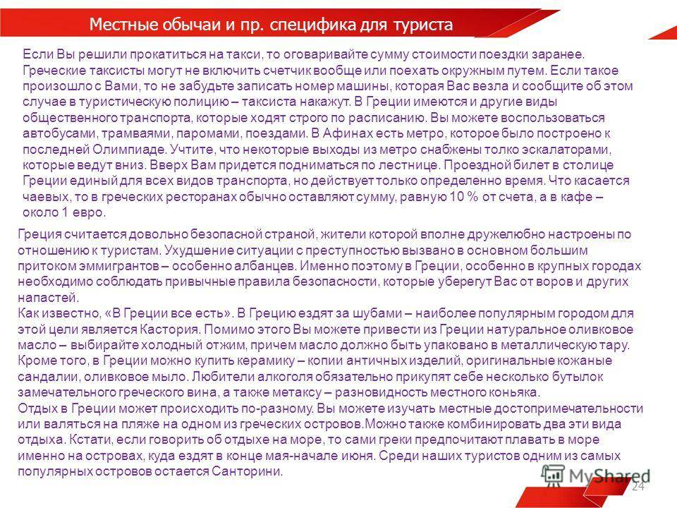 Коронавирус в греции. статистика заражений коронавирусом в греции на сегодня