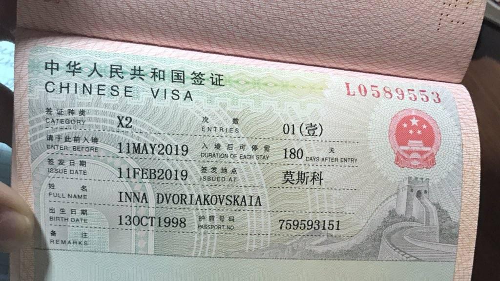 Оформление визы в китай для россиян в 2021 году