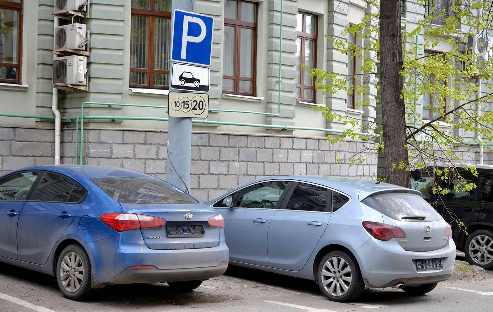 Где можно, а где нельзя парковаться в 2020 году? | помощь водителям в 2021 году