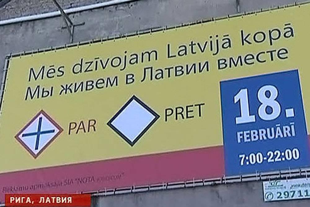 Латышский / лингвопедия  :: lingvo.info