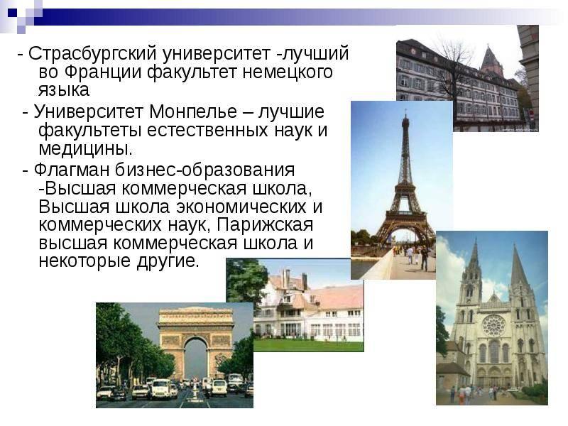 Университет страсбурга