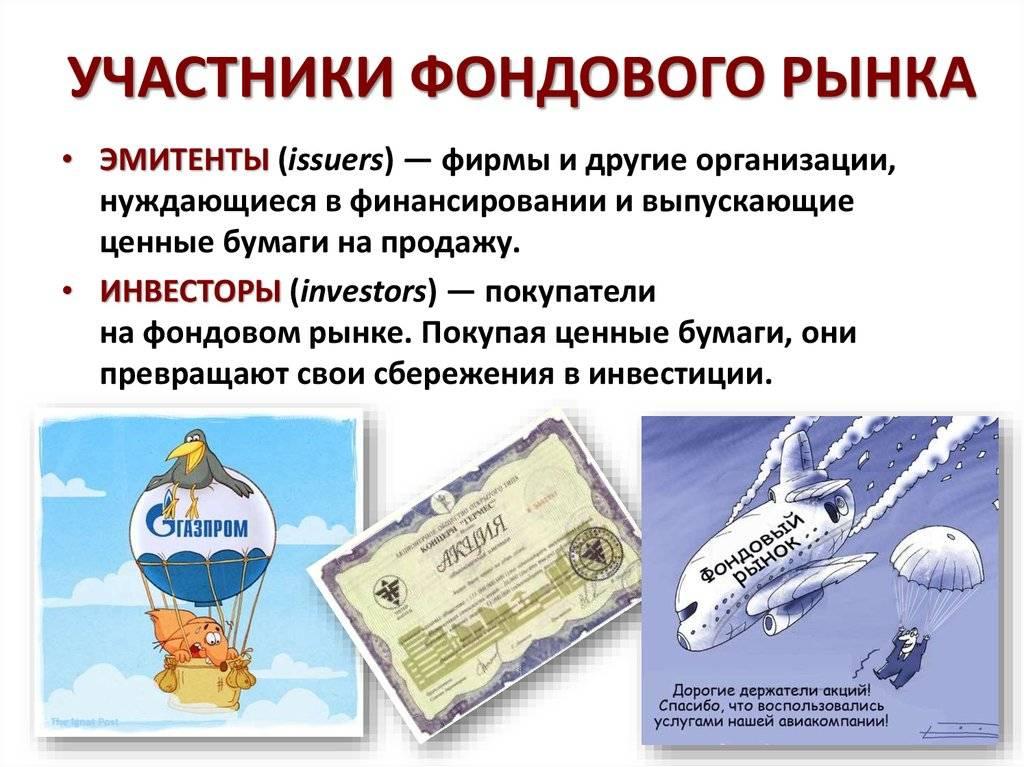 Ценные бумаги и инвестиции в получение внж и гражданства