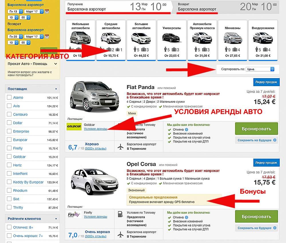 Аэропорт валенсии - aeropuerto de valencia. аренда автомобилей в валенсии аренда авто в аэропорту валенсии испания