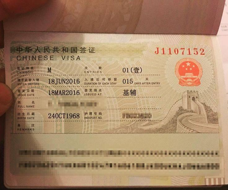 Виза в китай для россиян в 2021 году.