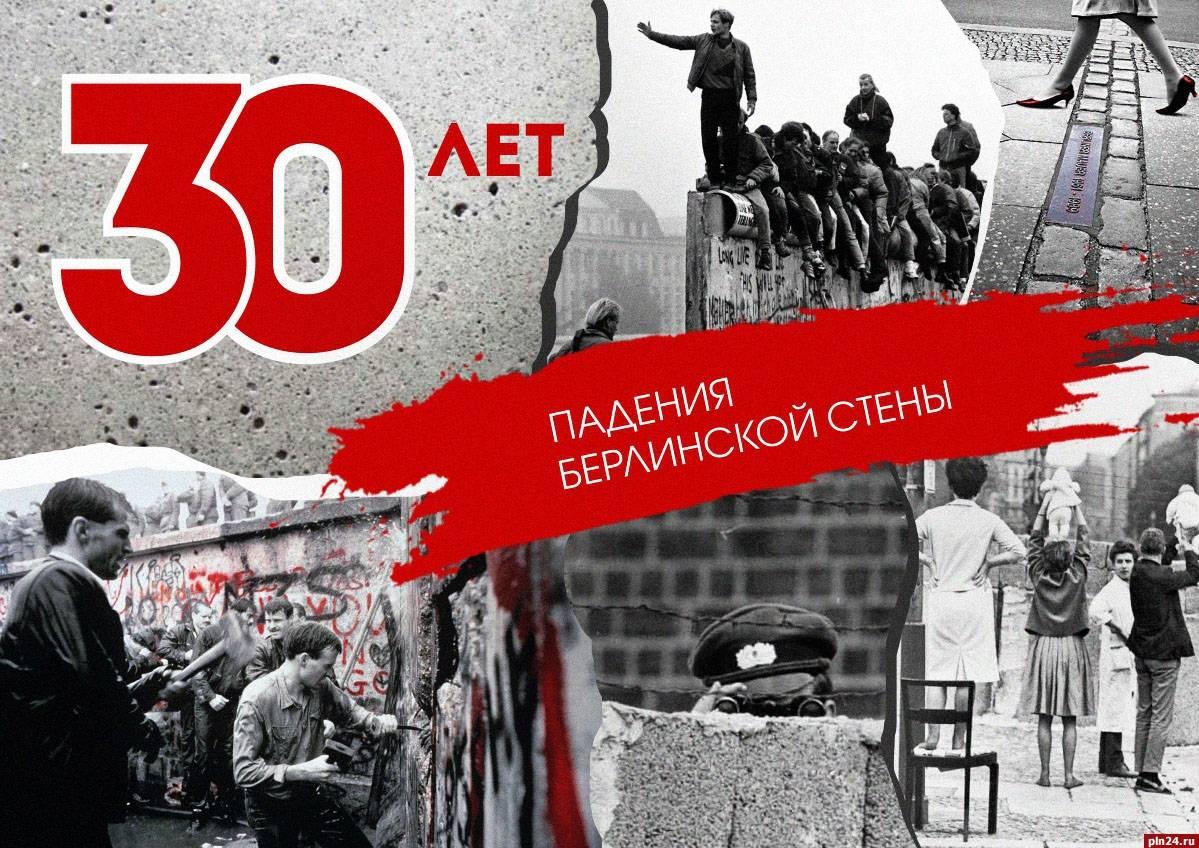 Берлинская стена: история строительства и падения