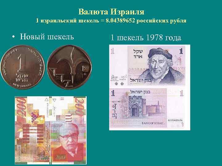 Как перевести деньги из израиля в россию в  2021  году