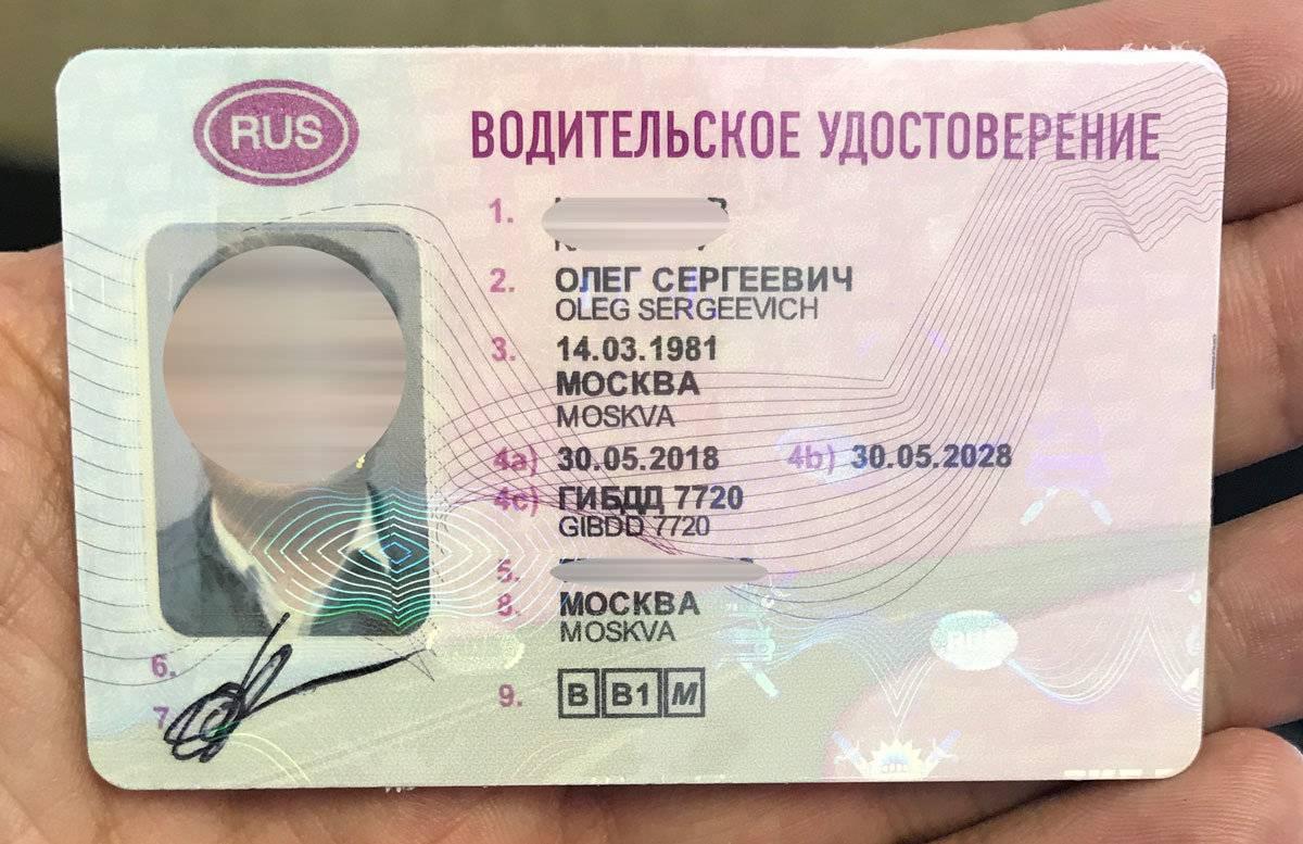Вождение в россии с иностранными правами. - советы, вопросы и ответы путешественникам на трипстере