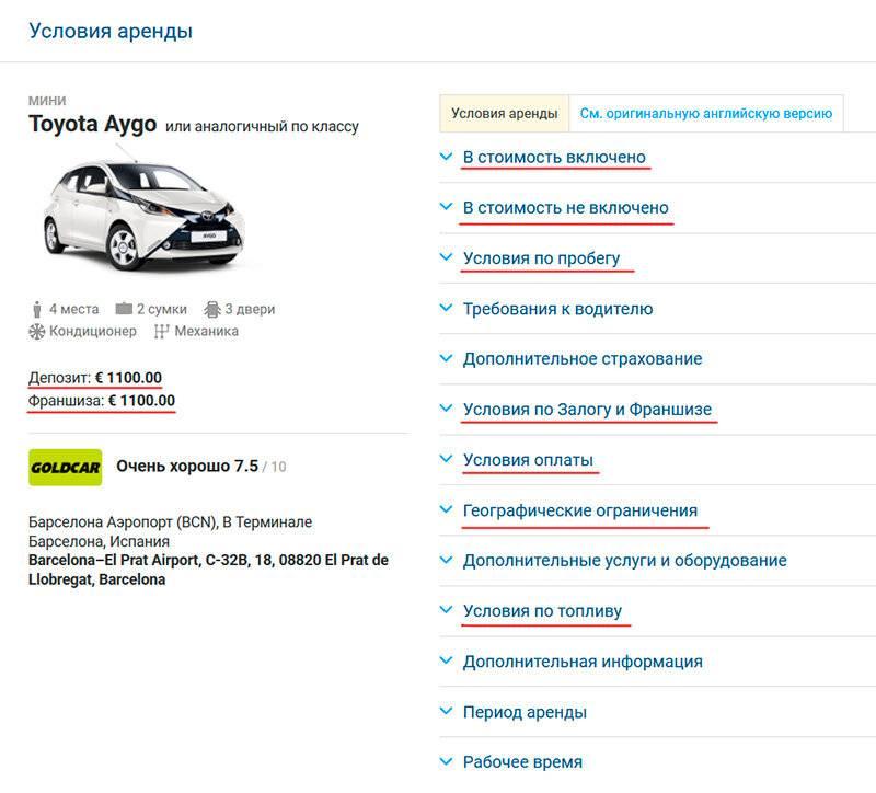 Подскажите, где в праге можно недорого взять автомобиль в прокат и какая сумма для залога должна быть на карточке?