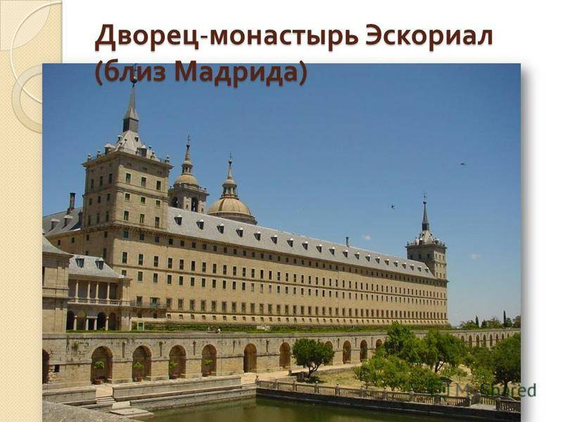 «дворец для бога, лачуга для короля»: монастырь сан-лоренсо-де-эль-эскориал