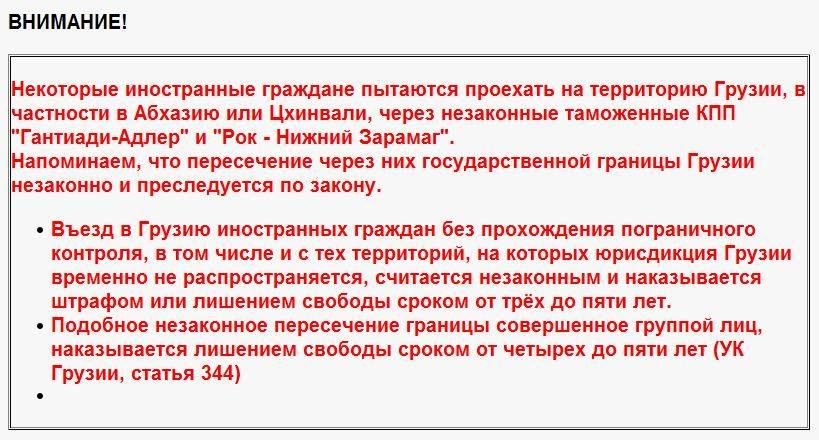 Необходим ли загранпаспорт для поездок в абхазию россиянам и белорусам