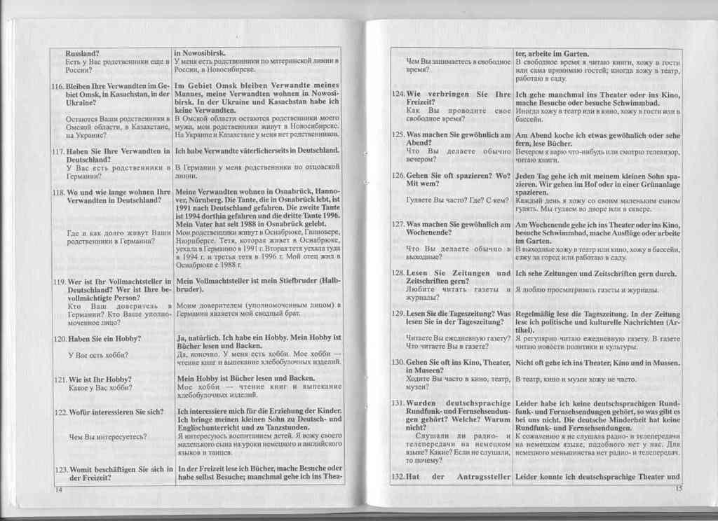 Подготовка, вопросы и правила прохождения шпрахтеста в 2019 году