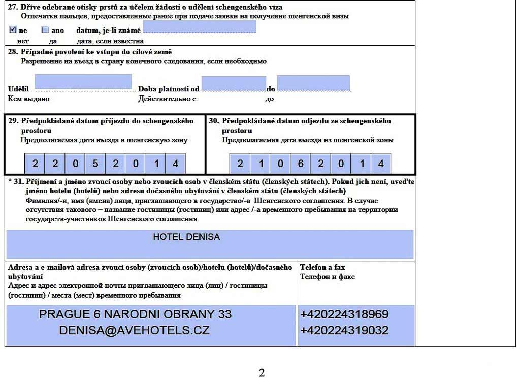 Как заполнять анкету на визу в чехию