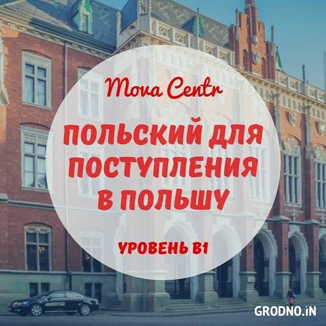Вузы польши для белорусов