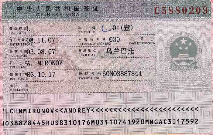 Как получить рабочую визу в китай?