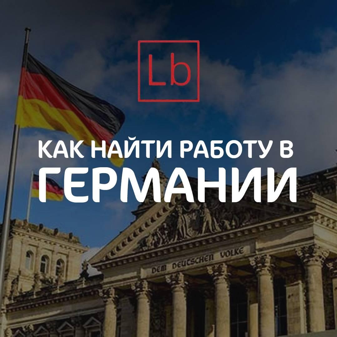 Работа в германии для украинцев. вакансии в германии без посредников