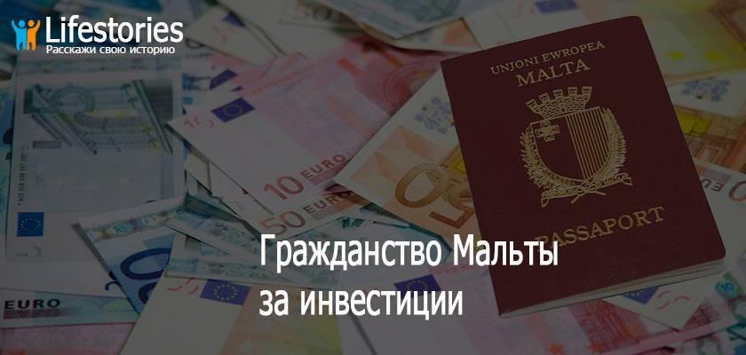 Получение внж в черногории гражданину россии при покупке недвижимости и другие способы в 2021
