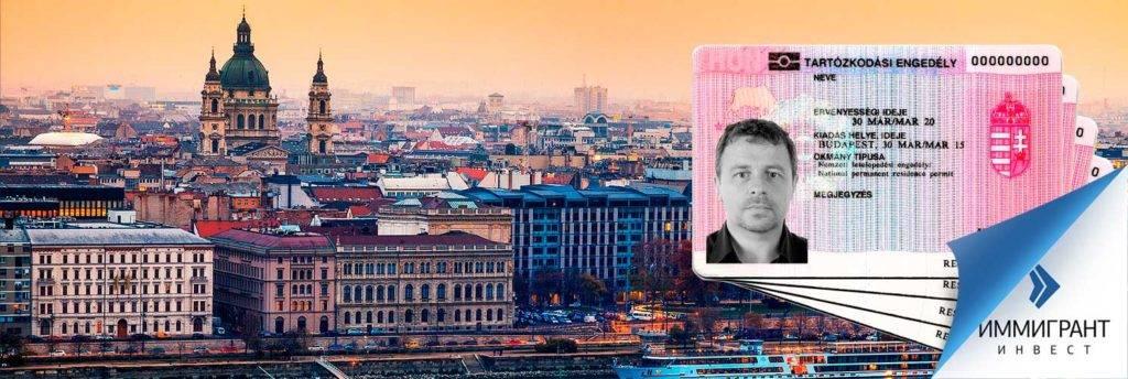 Вид на жительство (внж) в венгрии для пенсионеров