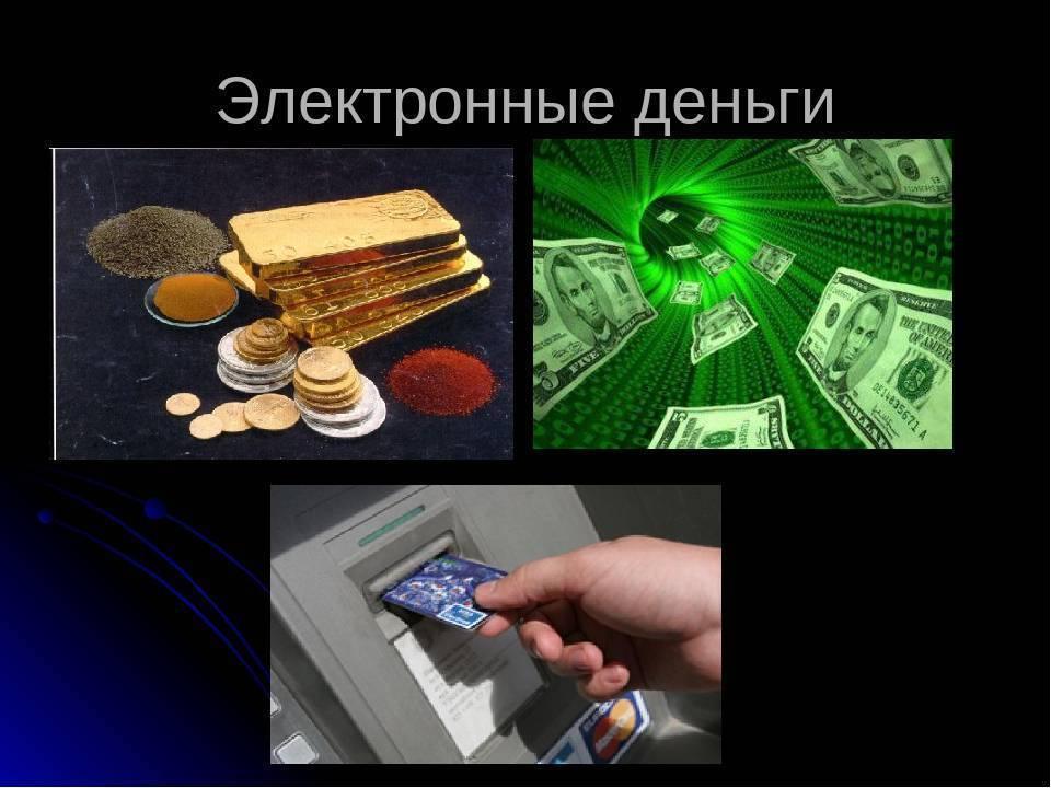 Цифровые деньги: определение, примеры, плюсы и минусы. электронные деньги, электронный кошелек