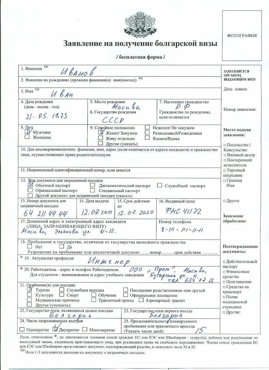 Анкета на визу в болгарию (заявление, болгарской) - в 2020 году, бланк и образец заполнения