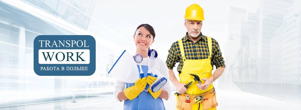 Работа в польше для семейных пар: бесплатные вакансии для украинцев и белорусов от работодателей, зарплата, видео и отзывы молодых людей