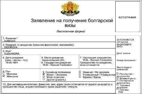 Анкета для визы в болгарию — правильное заполнение в 2019 году