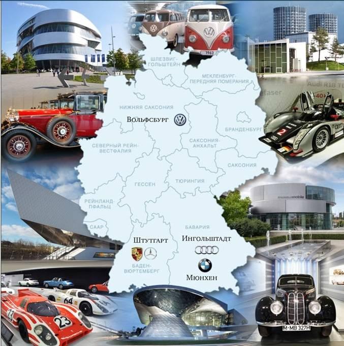 Поездка в германию на машине: отзыв и советы