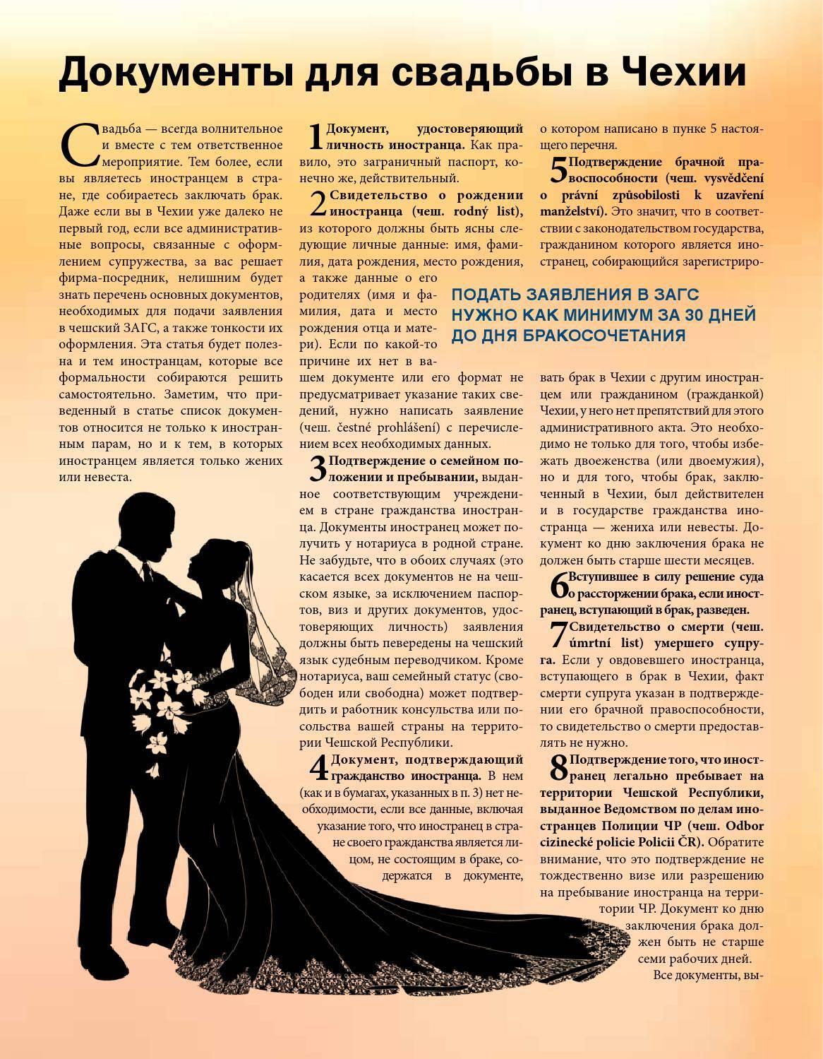 Брак в чехии: как провести свадьбу по-европейски – мигранту мир