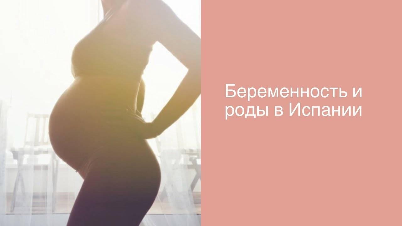 Роды в израиле - стоимость в 2021 году, ведение беременности, вопросы гражданства