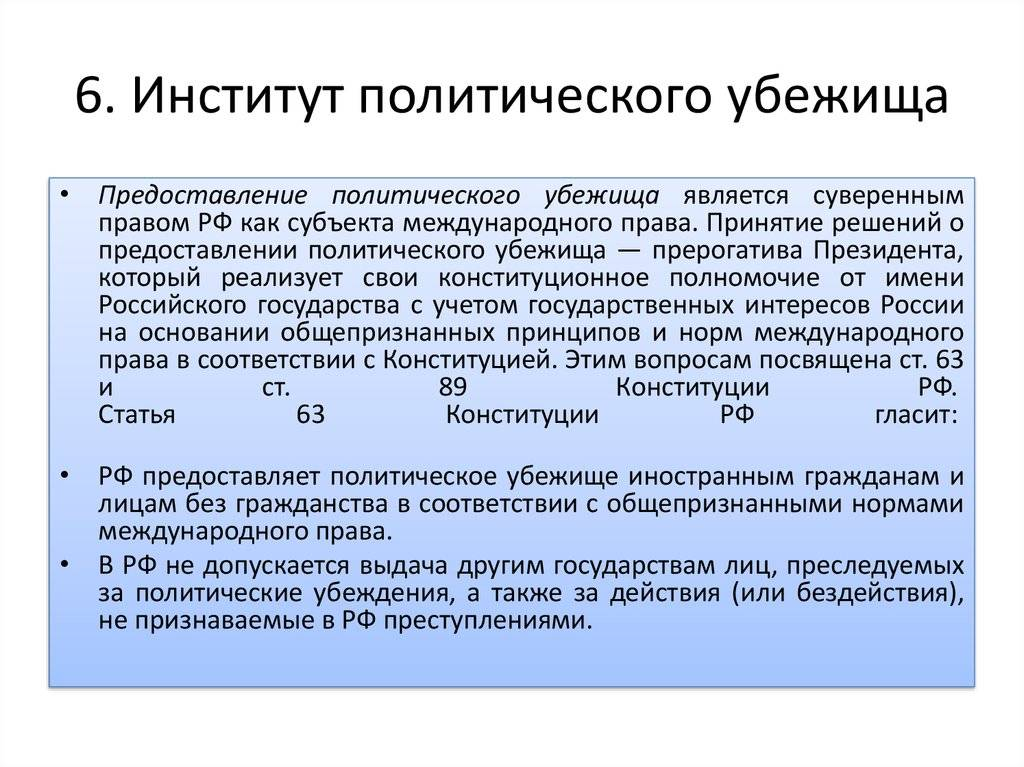 Как получить политическое убежище в сша для россиян: примеры, документы, сроки, отзывы