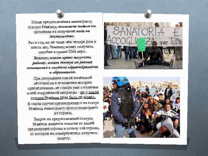 Как получить статус беженца и политическое убежище во франции