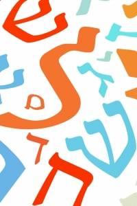 Иврит в израиле: насколько он сложен и обязателен? - rumigration.com