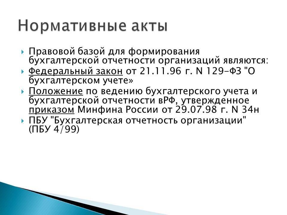 Что нового в учетной политике на 2021 год? - nalog-nalog.ru