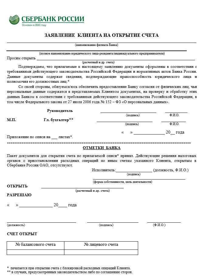 Порядок открытия расчетного счета в банке: пошаговая инструкция, сроки, документы — поделу.ру